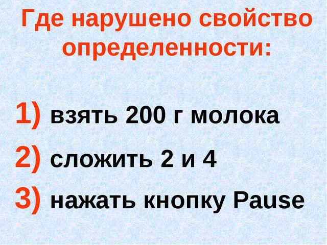 Где нарушено свойство определенности: 1) взять 200 г молока 2) сложить 2 и 4...
