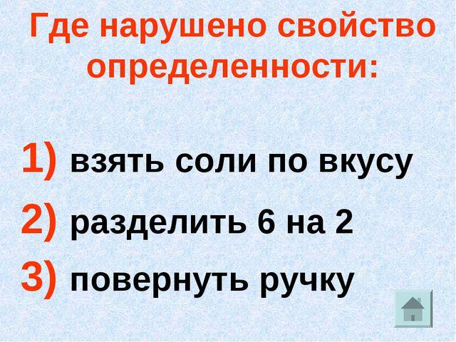 Где нарушено свойство определенности: 1) взять соли по вкусу 2) разделить 6 н...