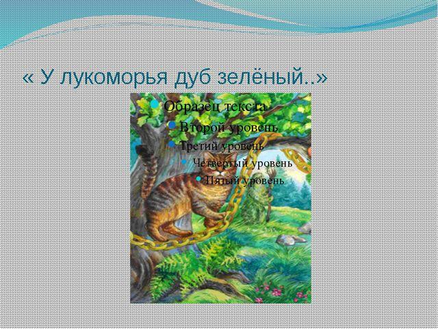 « У лукоморья дуб зелёный..»