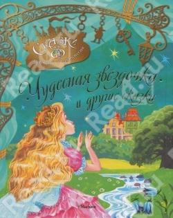 Описание: Чудесная звёздочка и другие сказки