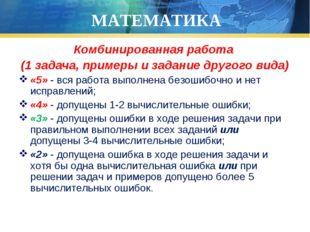 МАТЕМАТИКА Комбинированная работа (1 задача, примеры и задание другого вида)