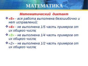 МАТЕМАТИКА Математический диктант «5» - вся работа выполнена безошибочно и не