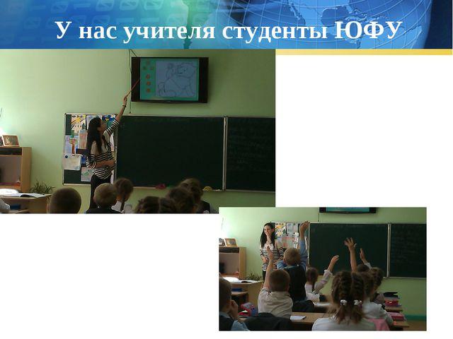 У нас учителя студенты ЮФУ