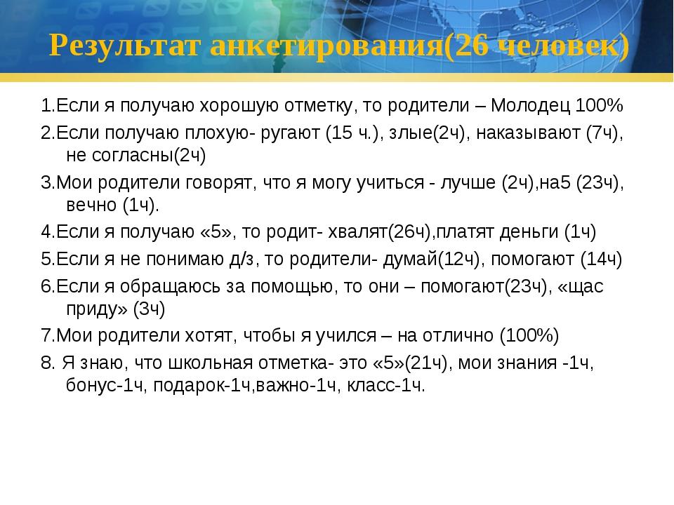 Результат анкетирования(26 человек) 1.Если я получаю хорошую отметку, то роди...