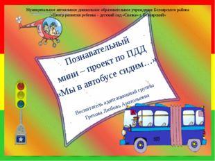 Муниципальное автономное дошкольное образовательное учреждение Белоярского ра