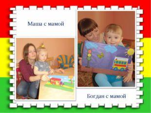Маша с мамой Богдан с мамой
