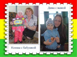 Дима с мамой Ксюша с бабушкой