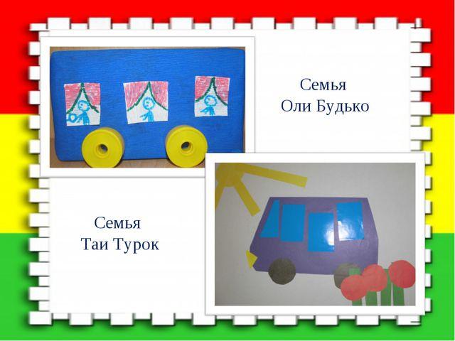 Семья Таи Турок Семья Оли Будько