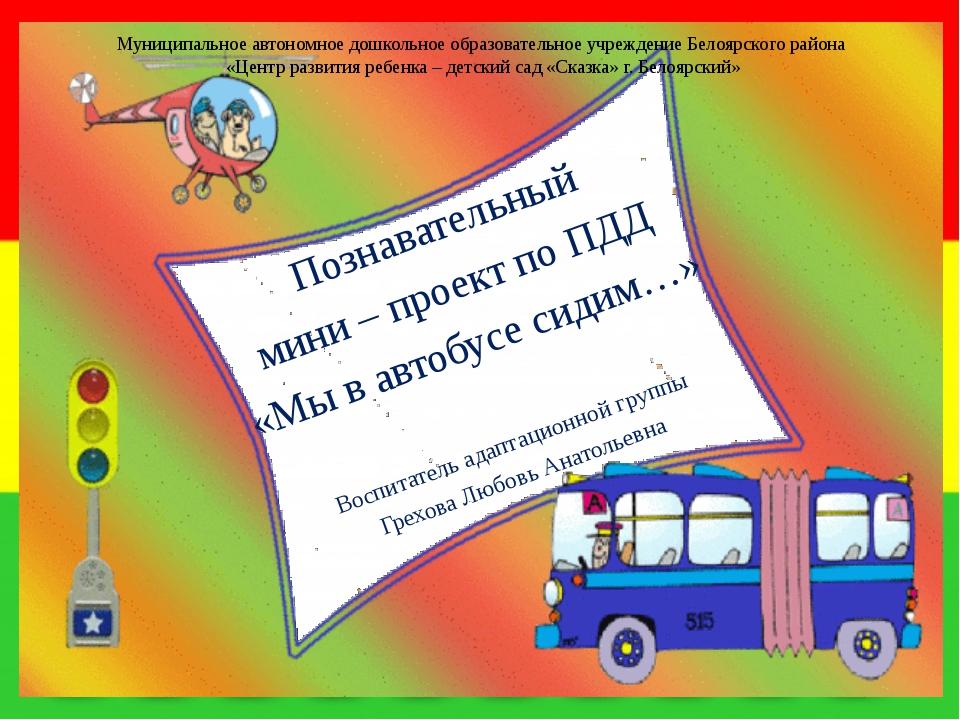 Муниципальное автономное дошкольное образовательное учреждение Белоярского ра...