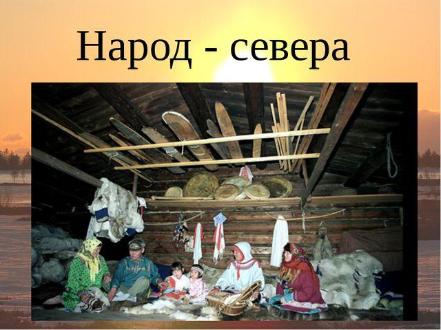 Народ - севера