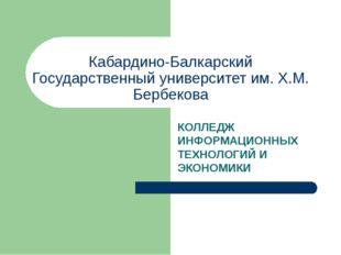 Кабардино-Балкарский Государственный университет им. Х.М. Бербекова КОЛЛЕДЖ И