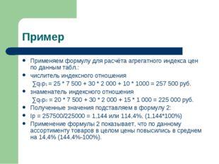 Пример Применяем формулу для расчёта агрегатного индекса цен по данным табл.: