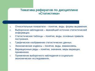 Тематика рефератов по дисциплине «Статистика» Относительные показатели – пон