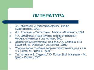 ЛИТЕРАТУРА В.С. Мхитарян. «Статистика»Москва, изд-во «Мастерство», 2001. И.И.