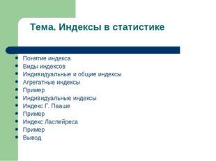 Тема. Индексы в статистике Понятие индекса Виды индексов Индивидуальные и общ