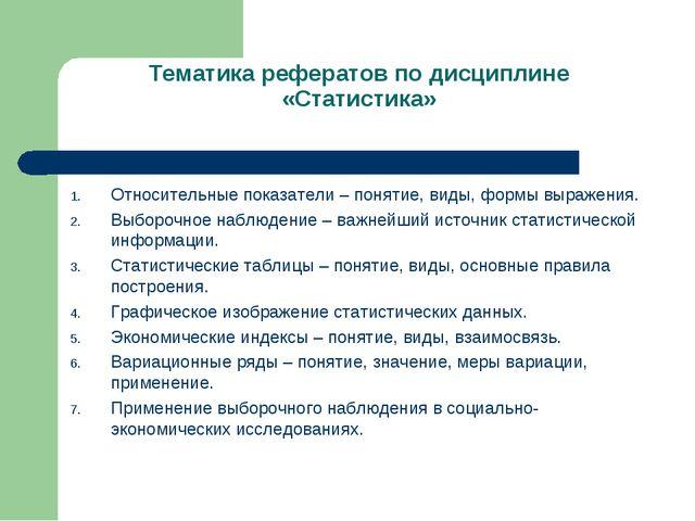Тематика рефератов по дисциплине «Статистика» Относительные показатели – пон...