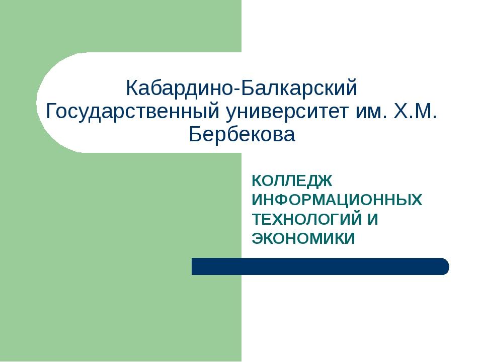 Кабардино-Балкарский Государственный университет им. Х.М. Бербекова КОЛЛЕДЖ И...