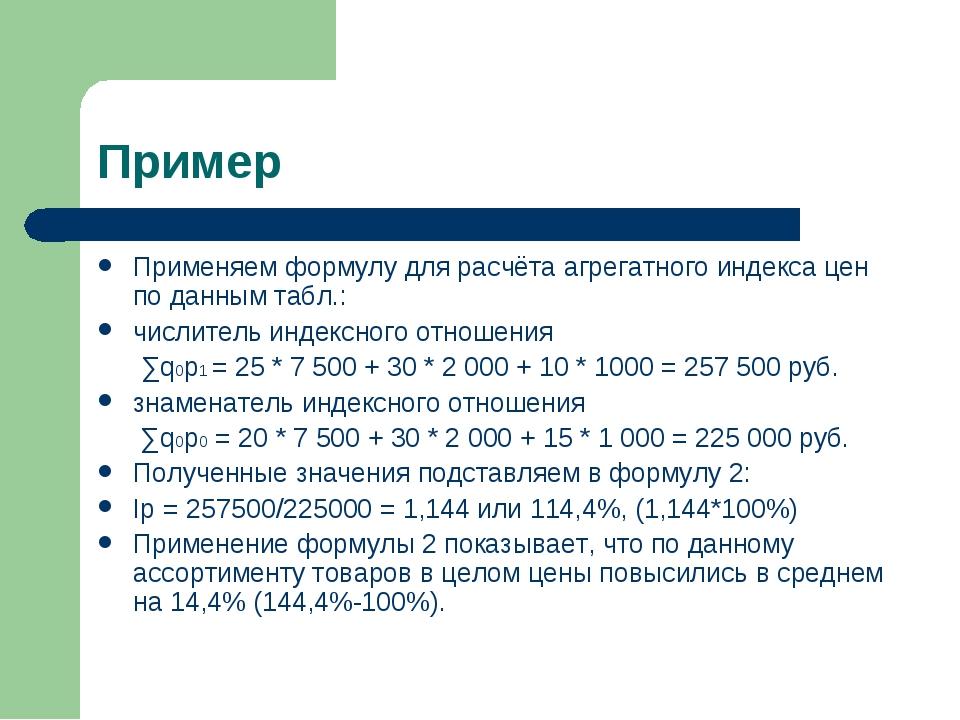 Пример Применяем формулу для расчёта агрегатного индекса цен по данным табл.:...