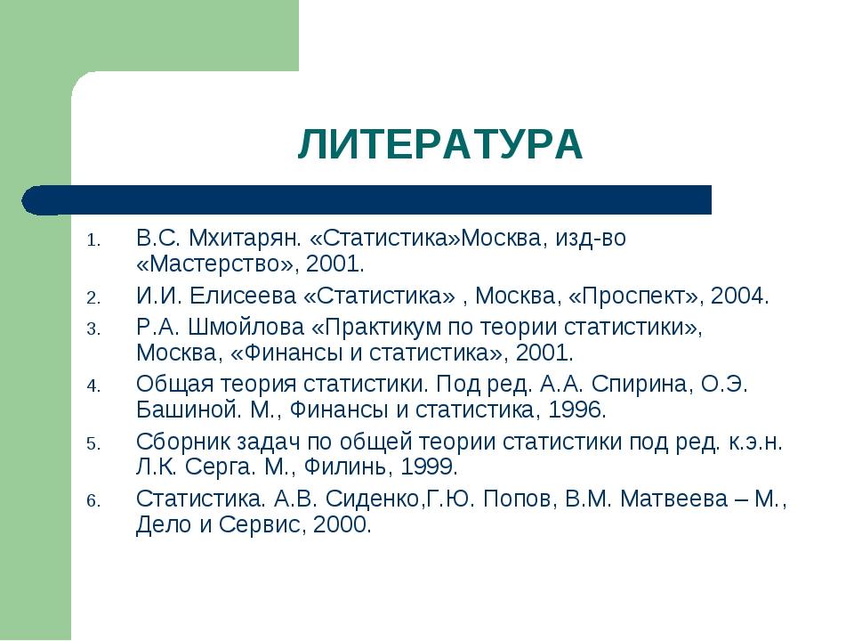 ЛИТЕРАТУРА В.С. Мхитарян. «Статистика»Москва, изд-во «Мастерство», 2001. И.И....