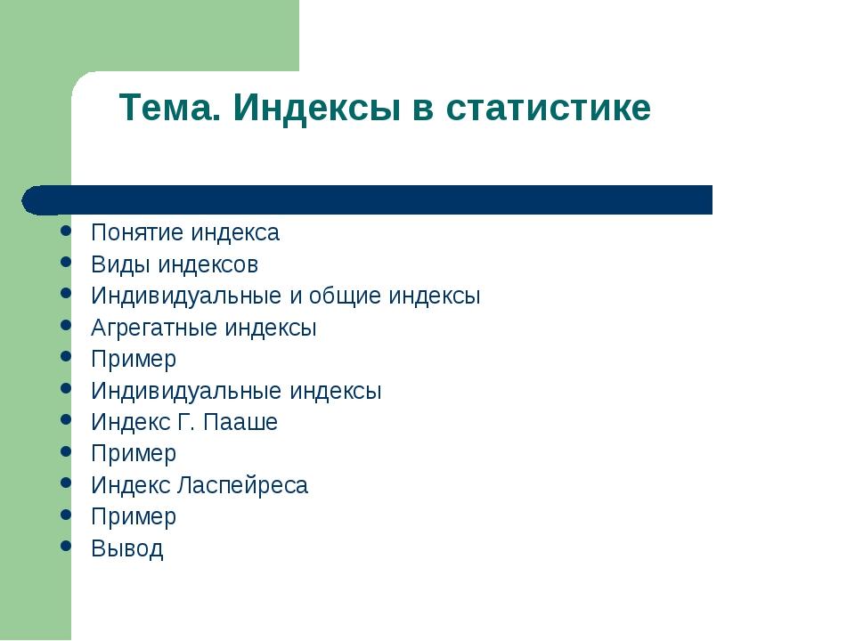 Тема. Индексы в статистике Понятие индекса Виды индексов Индивидуальные и общ...