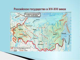 Российское государство в XVI-XVII веках