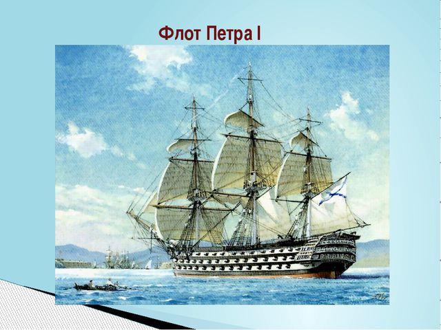 Флот Петра I