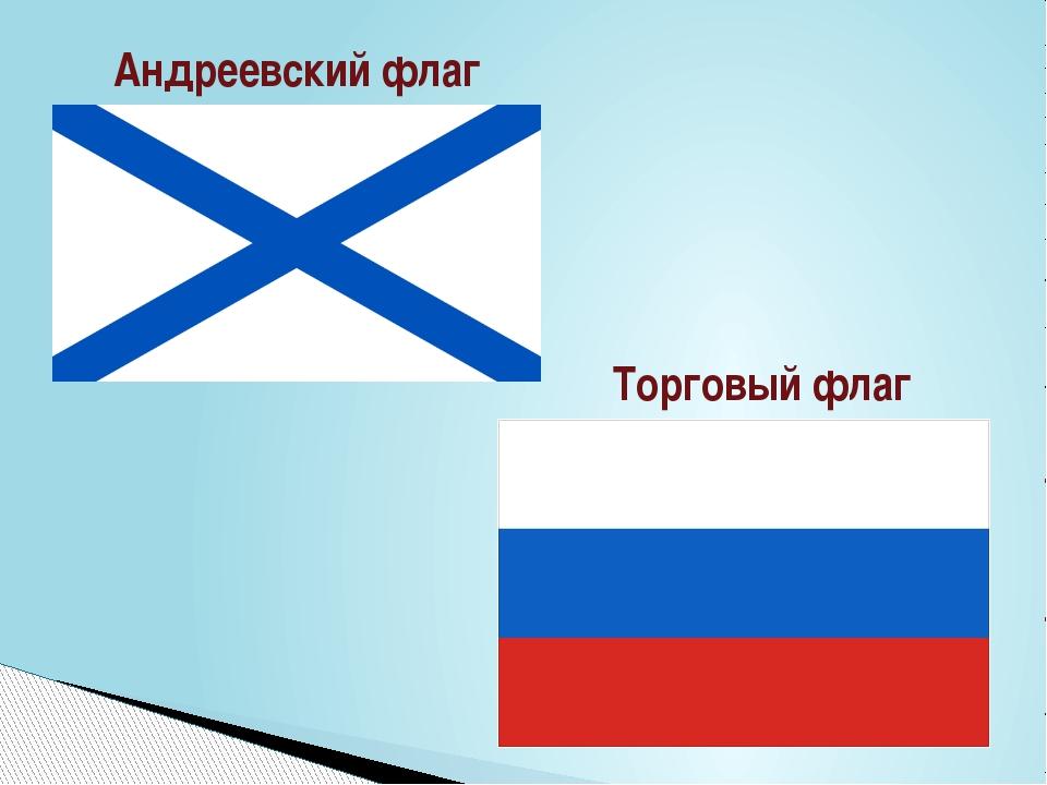 Андреевский флаг Торговый флаг