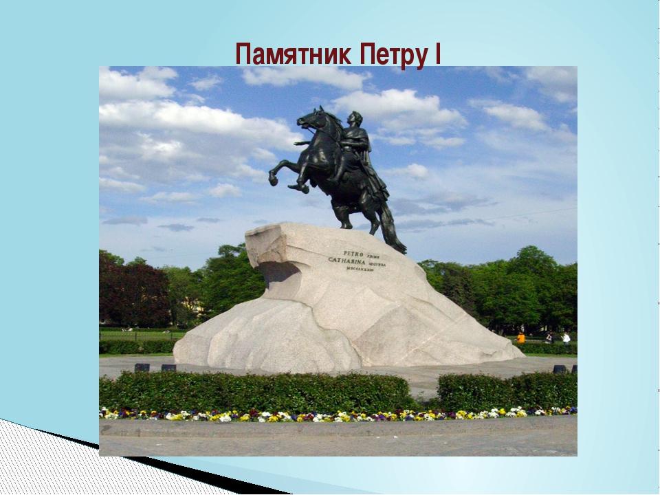 Памятник Петру I