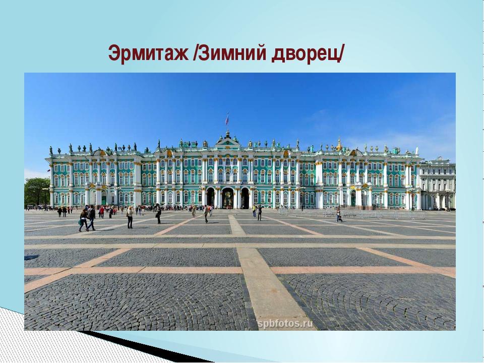 Эрмитаж /Зимний дворец/