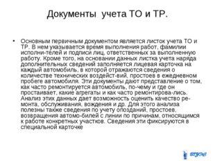 Документы учета ТО и ТР. Основным первичным документом является листок учета