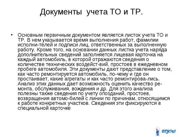 Документы учета ТО и ТР. Основным первичным документом является листок учета...