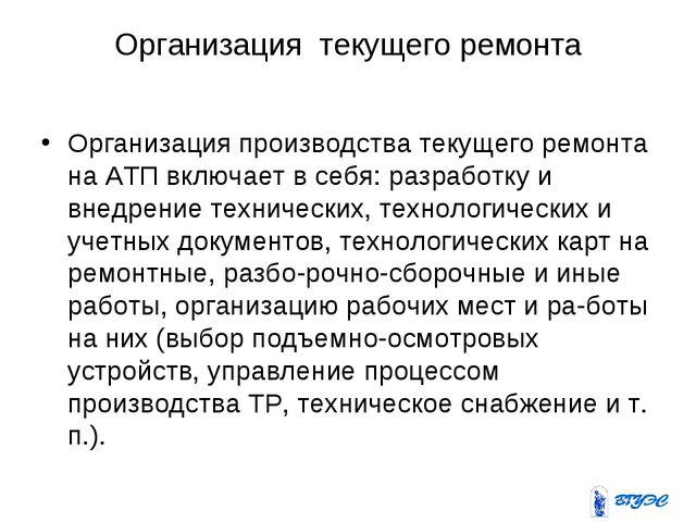 Организация текущего ремонта Организация производства текущего ремонта на АТП...
