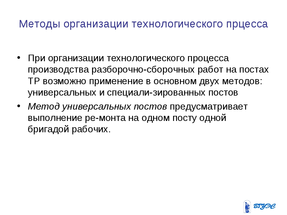 Методы организации технологического прцесса При организации технологического...