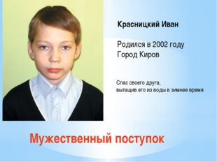 Мужественный поступок Красницкий Иван Родился в 2002 году Город Киров Спас св