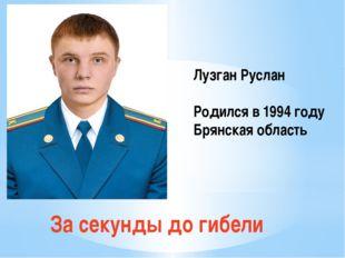 За секунды до гибели Лузган Руслан Родился в 1994 году Брянская область