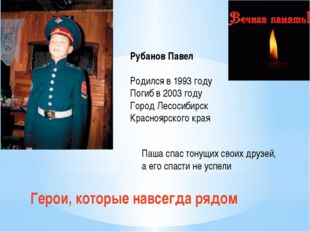 Герои, которые навсегда рядом Рубанов Павел Родился в 1993 году Погиб в 2003