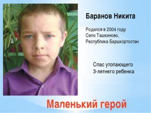 Баранов Никита Родился в 2004 году Село Ташкиново, Республика Баршкортостан М