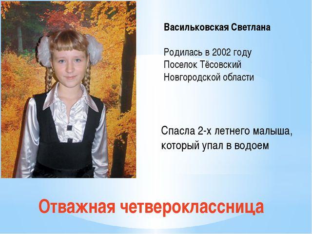 Отважная четвероклассница Васильковская Светлана Родилась в 2002 году Поселок...