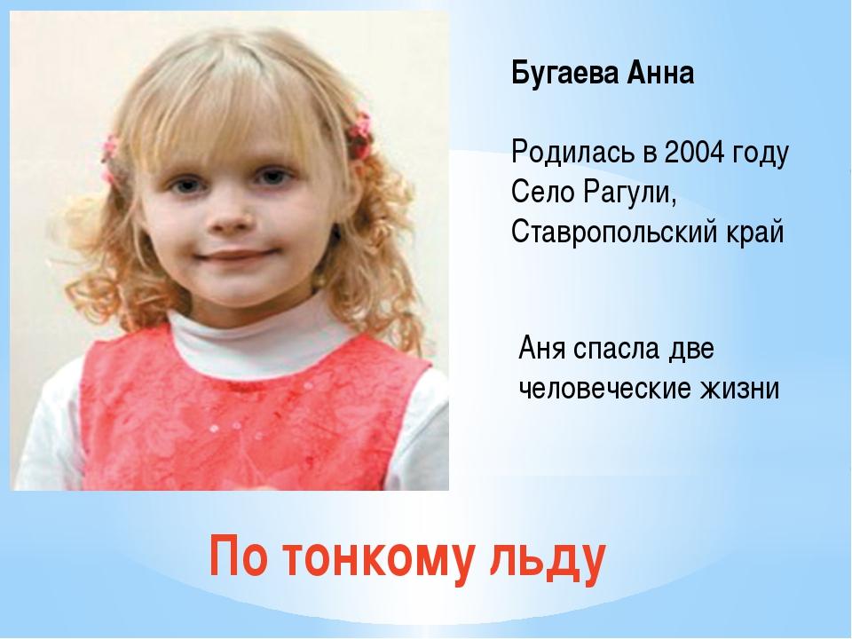 По тонкому льду Бугаева Анна Родилась в 2004 году Село Рагули, Ставропольский...