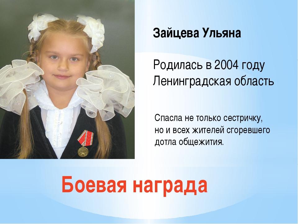 Боевая награда Зайцева Ульяна Родилась в 2004 году Ленинградская область Спас...