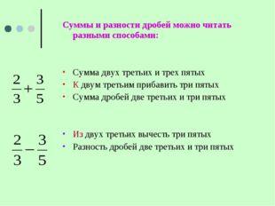 Суммы и разности дробей можно читать разными способами: Сумма двух третьих и