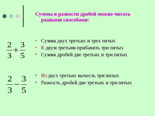 Суммы и разности дробей можно читать разными способами: Сумма двух третьих и...