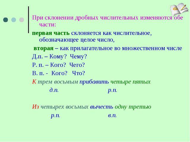 При склонении дробных числительных изменяются обе части: первая часть склоня...