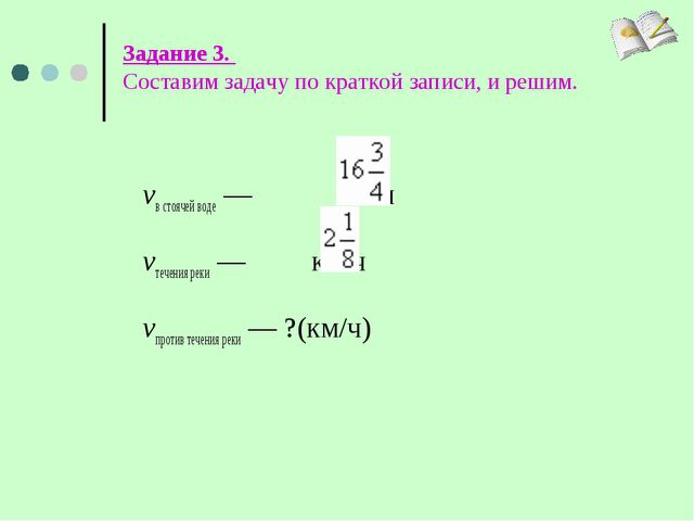 Задание 3. Составим задачу по краткой записи, и решим. vв стоячей воде — км/...