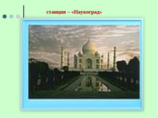 станция – «Наукоград»