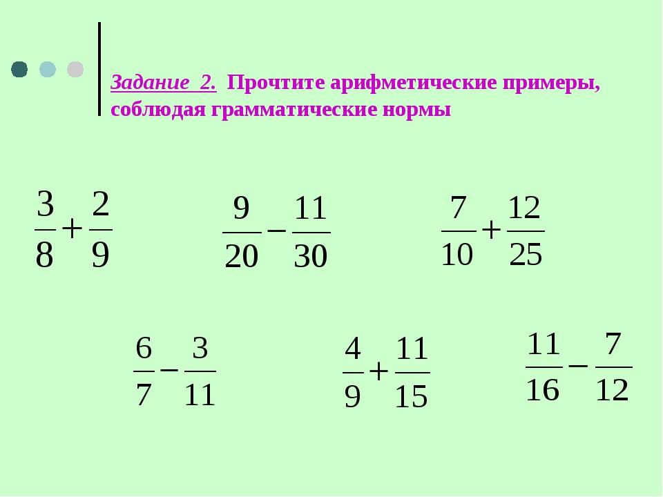 Задание 2. Прочтите арифметические примеры, соблюдая грамматические нормы