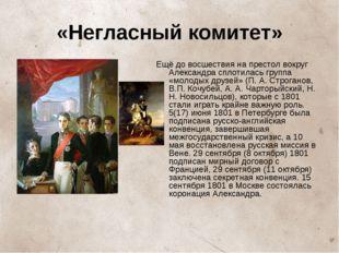 «Негласный комитет» Ещё до восшествия на престол вокруг Александра сплотилась