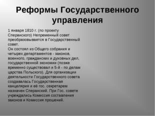 Реформы Государственного управления 1 января 1810 г. (по проекту Сперанского)