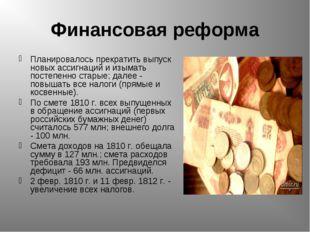 Финансовая реформа Планировалось прекратить выпуск новых ассигнаций и изымать