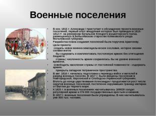 Военные поселения В кон. 1815 г. Александр I приступает к обсуждению проекта